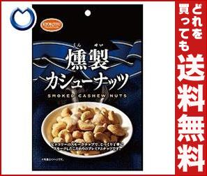 【送料無料】 共立食品 燻製カシューナッツ 55g×10袋入 ※北海道・沖縄・離島は別途送料が必要。