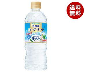 【送料無料】 サントリー ヨーグリーナ&サントリー天然水 540mlペットボトル×24本入 ※北海道・沖縄・離島は別途送料が必要。