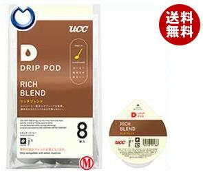 【送料無料】 UCC DRIP POD (ドリップポッド) 鑑定士の誇り リッチブレンド 8P×12袋入※北海道・沖縄・離島は別途送料が必要。