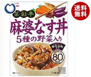 【送料無料】 グリコ 菜彩亭 麻婆なす丼 140g×10個入 ※北海道・沖縄・離島は別途送料が必要。