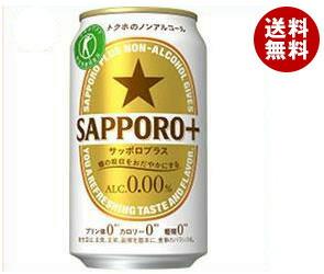【送料無料】 サッポロ SAPPORO+(サッポロプラス) 【特定保健用食品 特保】 350ml缶×24本入 ※北海道・沖縄・離島は別途送料が必要。