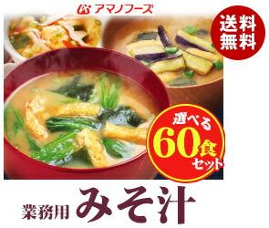 【送料無料】 アマノフーズ フリーズドライ 業務用 みそ汁&スープ 選べる60食セット (30食×2袋入) ※北海道・沖縄・離島は別途送料が必要。