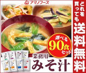 【送料無料】 アマノフーズ フリーズドライ 業務用 みそ汁&スープ 選べる90食セット (30食×3袋入) ※北海道・沖縄・離島は別途送料が必要。