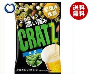 【送料無料】 グリコ クラッツ 枝豆 42g×10袋入 ※北海道・沖縄・離島は別途送料が必要。