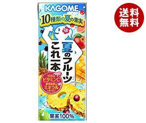 【送料無料】【2ケースセット】 カゴメ 夏のフルーツこれ一本 200ml紙パック×24本入×(2ケース) ※北海道・沖縄・離島は別途送料が必要。