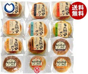 【送料無料】 天然酵母パン 12個セット ※北海道・沖縄・離島は別途送料が必要。