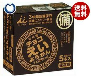 【送料無料】 井村屋 チョコえいようかん 55g×5本×20箱入 ※北海道・沖縄・離島は別途送料が必要。