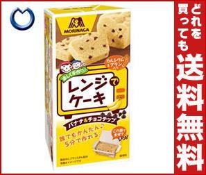 【送料無料】 森永製菓 レンジでケーキ バナナ&チョコチップ 102g×48(6×8)箱入 ※北海道・沖縄・離島は別途送料が必要。