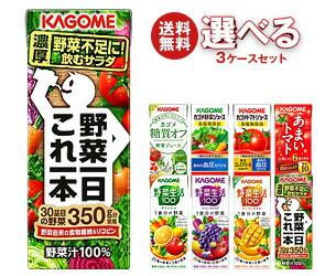 【送料無料】 カゴメ 選べる3ケースセット 72(24×3)本入 ※北海道・沖縄・離島は別途送料が必要。