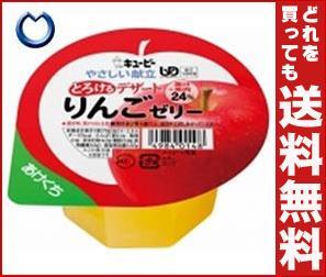 【送料無料】 キューピー やさしい献立 とろけるデザート りんごゼリー 70g×6個入 ※北海道・沖縄・離島は別途送料が必要。