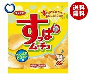 【送料無料】 コイケヤ すっぱムーチョチップス さっぱりビネガー味 55g×12個入 ※北海道・沖縄・離島は別途送料が必要。