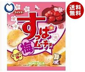 【送料無料】 コイケヤ すっぱムーチョチップス さっぱり梅味 55g×12個入 ※北海道・沖縄・離島は別途送料が必要。
