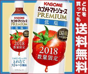 【送料無料】 カゴメ トマトジュース プレミアム 低塩 720mlペットボトル×15本入 ※北海道・沖縄・離島は別途送料が必要。