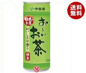 送料無料 伊藤園 お~いお茶 緑茶 245g缶×30本入 ※北海道・沖縄・離島は別途送料が必要。