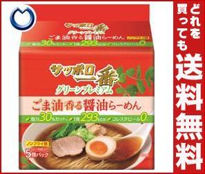 【送料無料】 サンヨー食品 サッポロ一番 グリーンプレミアム ごま油香る 醤油ラーメン 5食パック×6個入 ※北海道・沖縄・離島は別途送料が必要。