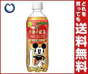 【送料無料】 キリン 午後の紅茶 アップルティーソーダ 赤リンゴ&青リンゴ 500mlペットボトル×24本入 ※北海道・沖縄・離島は別途送料が必要。