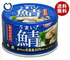 【送料無料】 SSK うまい!鯖 水煮 150g×24個入 ※北海道・沖縄・離島は別途送料が必要。
