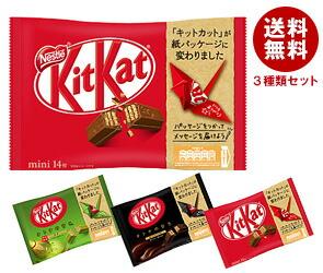 【送料無料】 ネスレ日本 キットカット ミニ 12(4×3)袋セット (※キットカット ミニ×4袋、 オトナの甘さ×4袋、 オトナの甘さ 抹茶×4袋) ※北海道・沖縄・離島は別途送料が必要。