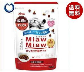 【送料無料】 アイシア MiawMiaw(ミャウミャウ) カリカリ小粒タイプ まぐろ味 270g×12個入 ※北海道・沖縄・離島は別途送料が必要。