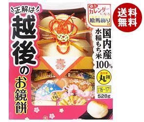 【送料無料】【2ケースセット】 越後製菓 お鏡餅 丸餅個包装入 20号 528g×1個入×(2ケース) ※北海道・沖縄・離島は別途送料が必要。