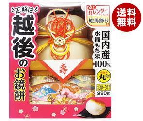 【送料無料】【2ケースセット】 越後製菓 お鏡餅 丸餅個包装入 30号 990g×1個入×(2ケース) ※北海道・沖縄・離島は別途送料が必要。