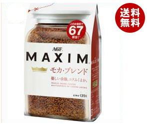 【送料無料】【2ケースセット】 AGF マキシム モカ・ブレンド 135g袋×12袋入×(2ケース) ※北海道・沖縄・離島は別途送料が必要。