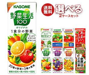 【送料無料】 カゴメ 選べる2ケースセット 48(24×2)本入 ※北海道・沖縄・離島は別途送料が必要。