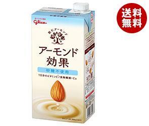 【送料無料】 グリコ乳業 アーモンド効果 砂糖不使用 1000ml紙パック×6本入 ※北海道・沖縄・離島は別途送料が必要。