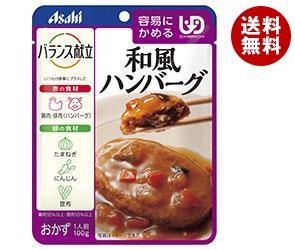 【送料無料】 アサヒグループ食品 バランス献立 和風ハンバーグ 100g×24個入 ※北海道・沖縄・離島は別途送料が必要。