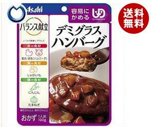 【送料無料】 アサヒグループ食品 バランス献立 デミグラスハンバーグ 100g×24個入 ※北海道・沖縄・離島は別途送料が必要。