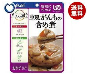 【送料無料】 アサヒグループ食品 バランス献立 京風がんもの含め煮 100g×24個入 ※北海道・沖縄・離島は別途送料が必要。