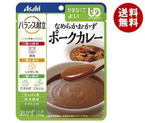 【送料無料】 アサヒグループ食品 バランス献立 なめらかおかず ポークカレー 100g×24個入 ※北海道・沖縄・離島は別途送料が必要。