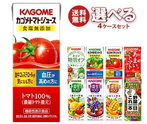 【送料無料】 カゴメ 選べる4ケースセット 96(24×4)本入 ※北海道・沖縄・離島は別途送料が必要。