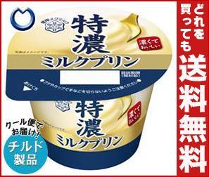 【送料無料】 【チルド(冷蔵)商品】 雪印メグミルク 特濃ミルクプリン 130g×6個入 ※北海道・沖縄・離島は別途送料が必要。