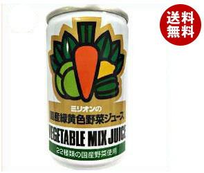 【送料無料】 ミリオン ミリオンの国産緑黄色野菜 ジュース 160g缶×30本入 ※北海道・沖縄・離島は別途送料が必要。
