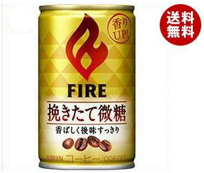 【送料無料】 キリン FIRE(ファイア) 挽きたて微糖(20P) 155g缶×20本入 ※北海道・沖縄・離島は別途送料が必要。
