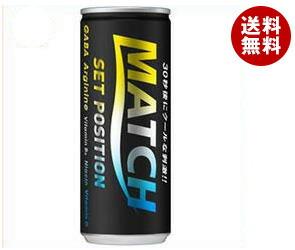 【送料無料】 大塚食品 MATCH(マッチ) セットポジション 240ml缶×24本入 ※北海道・沖縄・離島は別途送料が必要。