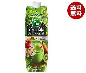 【送料無料】 カゴメ 野菜生活100 Smoothie(スムージー) グリーンスムージーMix 1000g紙パック×6本入 ※北海道・沖縄・離島は別途送料が必要。