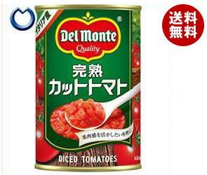 【送料無料】 デルモンテ 完熟カットトマト 400g缶×24個入 ※北海道・沖縄・離島は別途送料が必要。