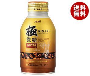 【送料無料】 アサヒ飲料 WONDA(ワンダ) 極 微糖 260gボトル缶×24本入 ※北海道・沖縄・離島は別途送料が必要。