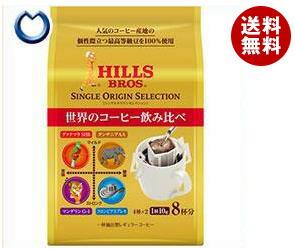 【送料無料】【2ケースセット】 日本ヒルスコーヒー ヒルス シングルオリジンセレクション 80g(10g×8P)×24(12×2)袋入×(2ケース) ※北海道・沖縄・離島は別途送料が必要。