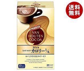 【送料無料】 片岡物産 バンホーテン ミルクココア カロリー1/4 10.0g×10本×32個入 ※北海道・沖縄・離島は別途送料が必要。