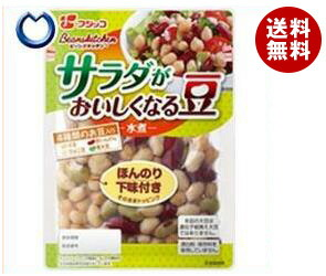 【送料無料】 フジッコ サラダがおいしくなる豆 水煮 165g×10袋入 ※北海道・沖縄・離島は別途送料が必要。