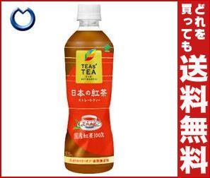 【送料無料】 伊藤園 TEAS'TEA NEW AUTHENTIC (ニューオーセンティック) 日本の紅茶 500mlペットボトル×24本入 ※北海道・沖縄・離島は別途送料が必要。