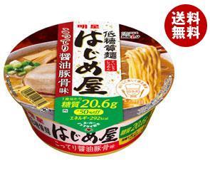 【送料無料】 明星食品 低糖質麺 はじめ屋 糖質50%オフ こってり醤油豚骨味 87g×12個入 ※北海道・沖縄・離島は別途送料が必要。