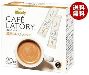 【送料無料】 AGF ブレンディ カフェラトリー スティック 濃厚ミルクカフェラテ 10g×20本×6箱入 ※北海道・沖縄・離島は別途送料が必要。