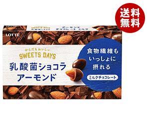 【送料無料】【2ケースセット】 ロッテ 乳酸菌ショコラ アーモンドチョコレート 86g×10箱入×(2ケース) ※北海道・沖縄・離島は別途送料が必要。