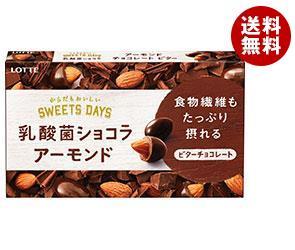 【送料無料】【2ケースセット】 ロッテ 乳酸菌ショコラ アーモンドチョコレートビター 86g×10箱入×(2ケース) ※北海道・沖縄・離島は別途送料が必要。