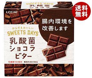 【送料無料】【2ケースセット】 ロッテ 乳酸菌ショコラ ビター 【機能性表示食品】 56g×6箱入×(2ケース) ※北海道・沖縄・離島は別途送料が必要。