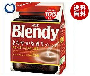 【送料無料】【2ケースセット】 AGF ブレンディ メロウ&リッチ まろやかな香りブレンド 250g袋×12袋入×(2ケース) ※北海道・沖縄・離島は別途送料が必要。